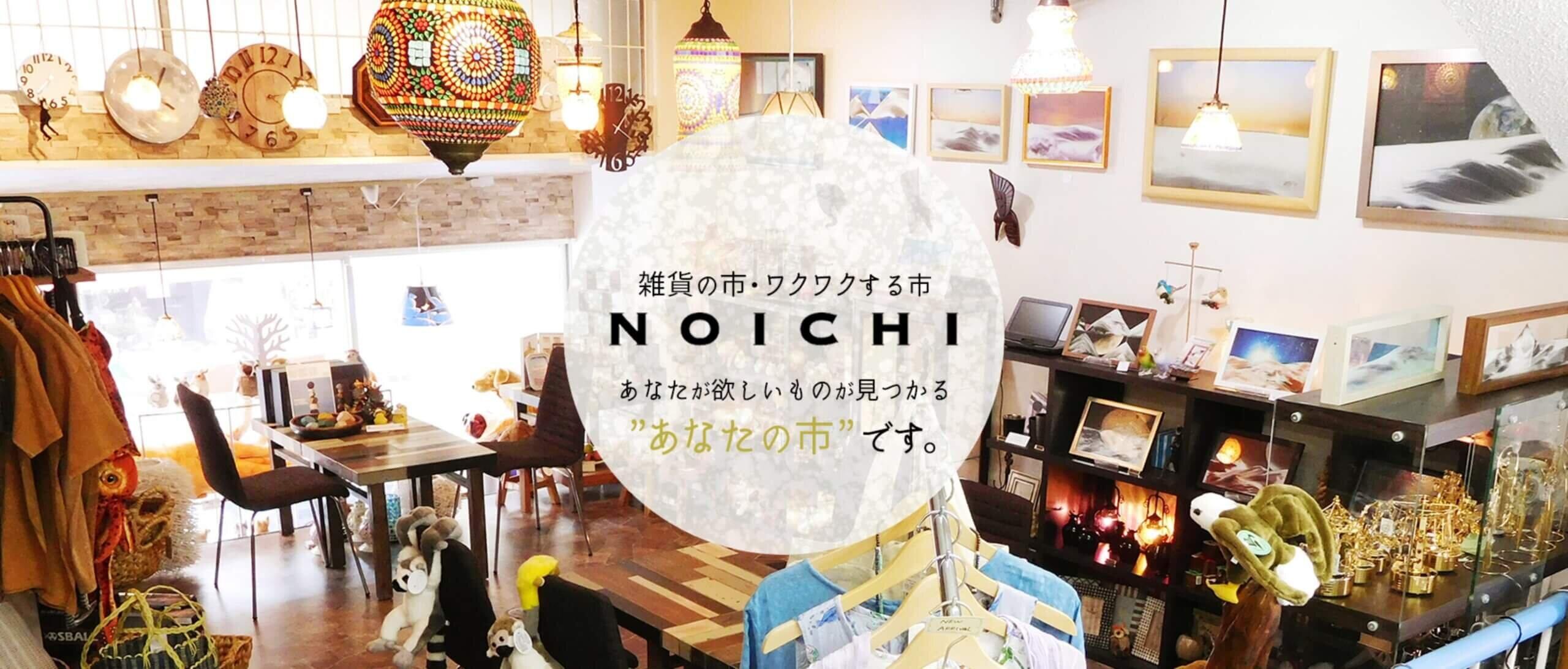雑貨店Noichi(ノイチ) 徳山駅前店・山口井筒屋店の運営を行う 有限会社溝上企画の公式ホームページです。